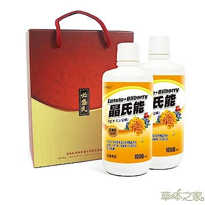 草本之家-晶氏能葉黃素液(1000mlX2瓶禮盒組)