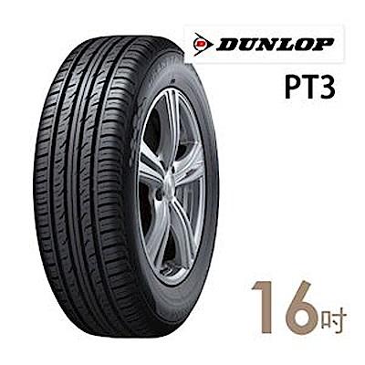 【登祿普】PT3- 215/70/16吋輪胎 (適用於Outlander等車型)