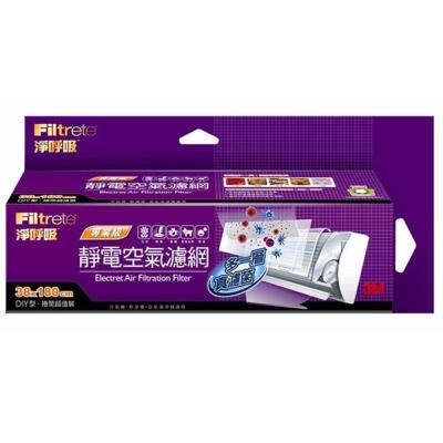 【加價購】3M 淨呼吸靜電空氣濾網(專業級捲筒式)