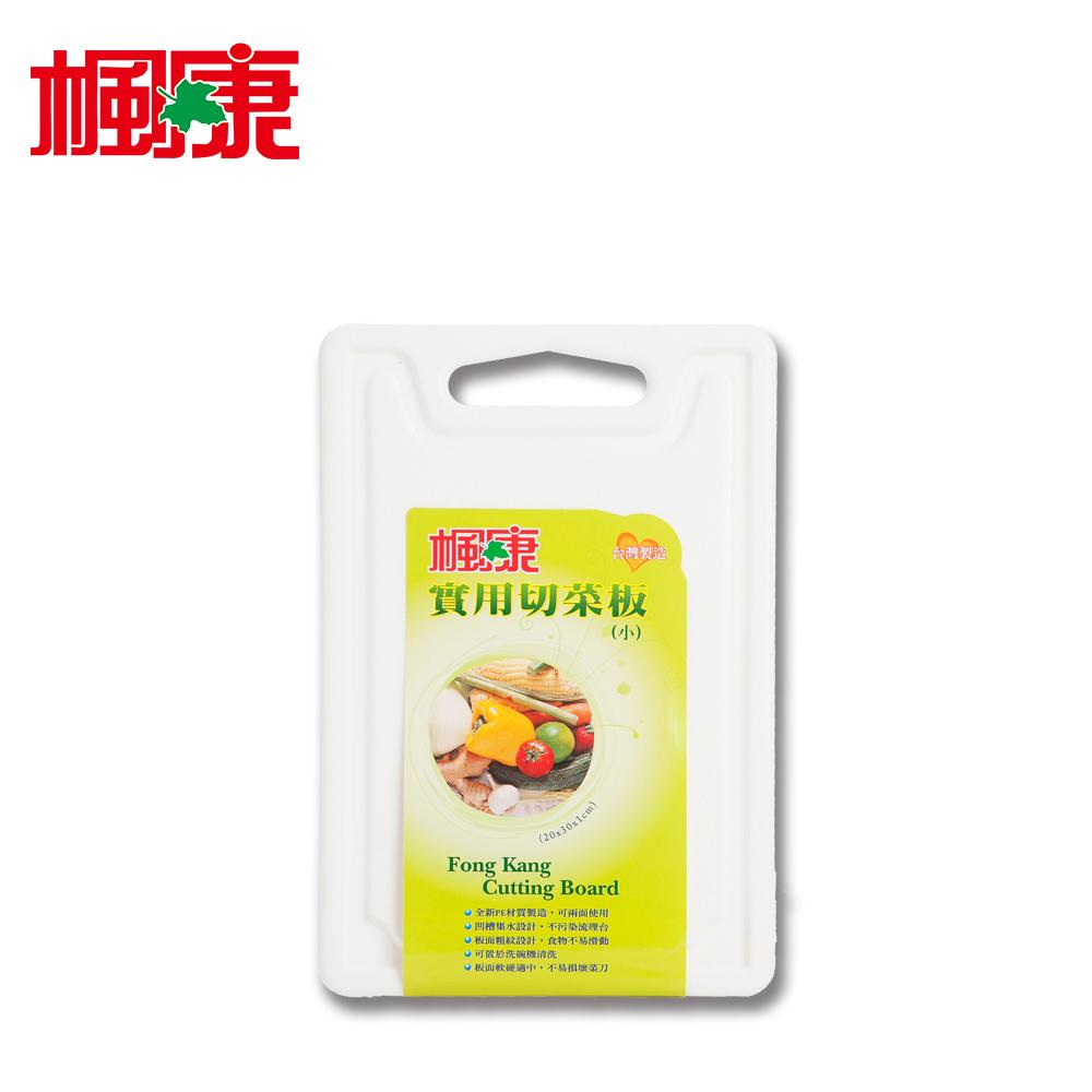 楓康 實用切菜板 小(20x30x1cm)