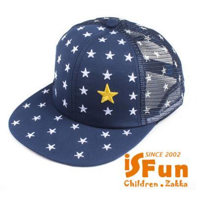 iSFun 星星點點 兒童鏤空棒球帽 二色可選