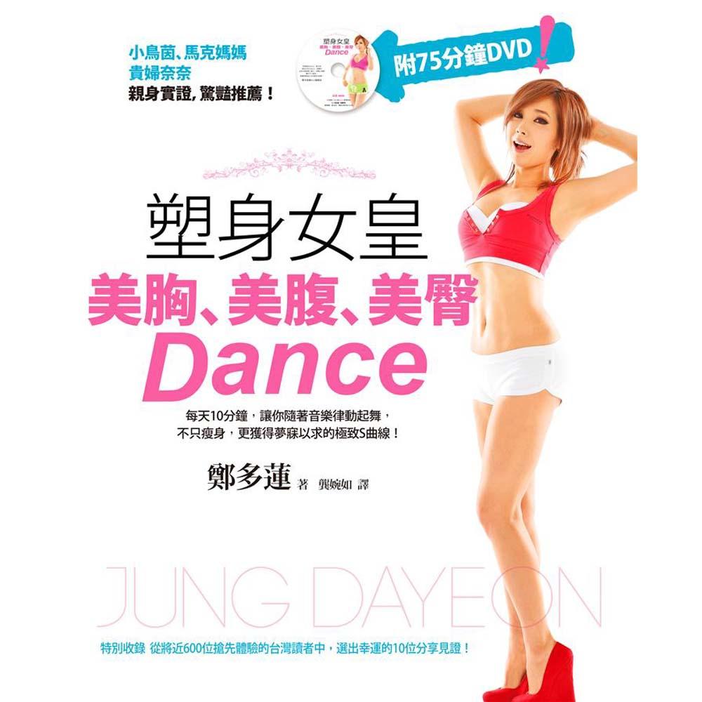 鄭多燕 塑身女皇美胸、美腹、美臀Dance(附75分鐘DVD)