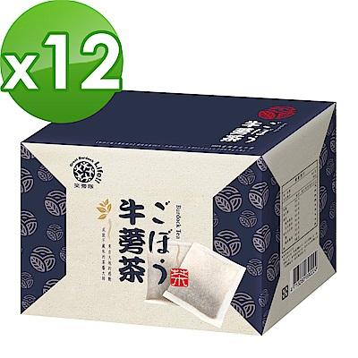 笑蒡隊 絕品牛蒡茶包-100%牛蒡無添加12件箱購組(6gx15包)