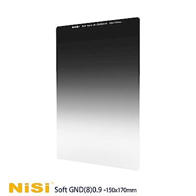 NiSi 耐司 Soft GND8(0.9) 軟式方型漸層減光鏡 150x170...