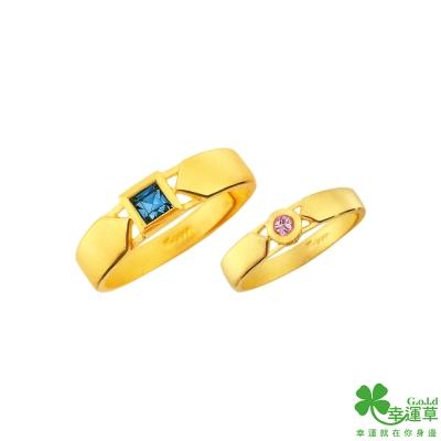 幸運草 愛情習作黃金成對戒指