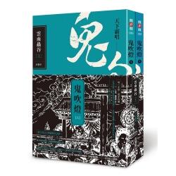 鬼吹燈(三):雲南蟲谷(上+下)