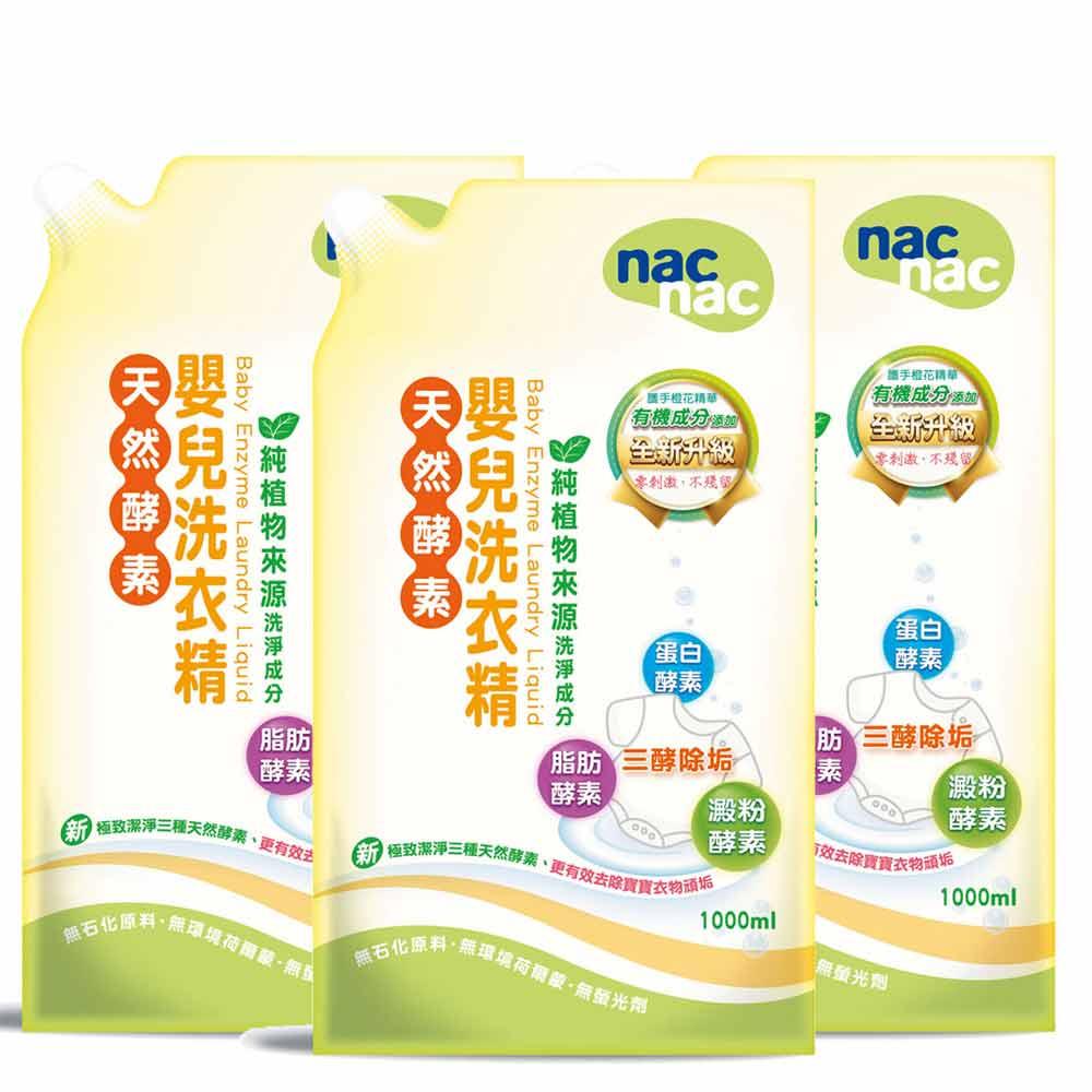 nac nac 酵素洗衣精補充包1000ml 3包入