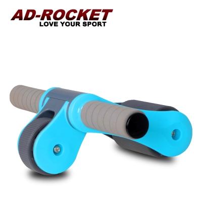 AD-ROCKET 超靜音折疊健腹器 藍色 健腹輪 滾輪 健身