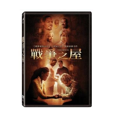 戰爭之屋-DVD