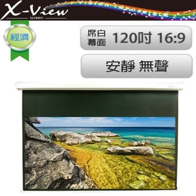 X-view-八角經濟型電動布幕-120吋-16