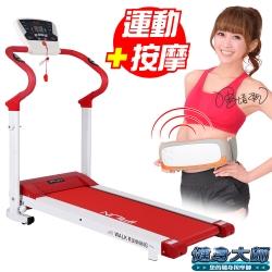 (健身大師)手握心跳版電動跑步機享受按摩組(性感紅)