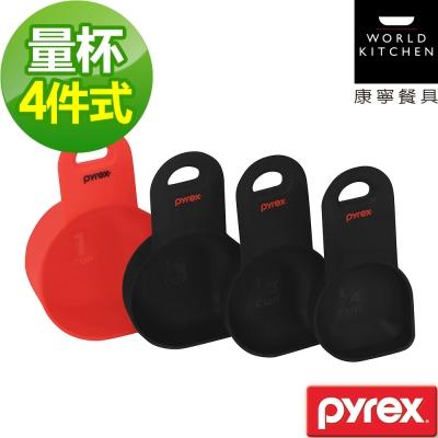美國康寧 Pyrex 4件式量杯組