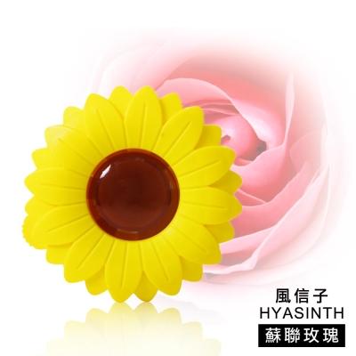風信子HYASINTH專利太陽花飄香組_8入(蘇聯玫瑰)