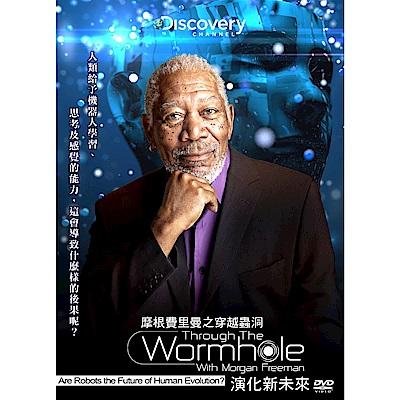 摩根費里曼之穿越蟲洞:演化新未來 DVD