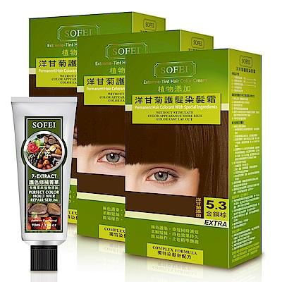 舒妃SOFEI 新植物添加洋甘菊萃取護髮染髮霜(5.3金銅棕)x3+7萃護色菁華90ml