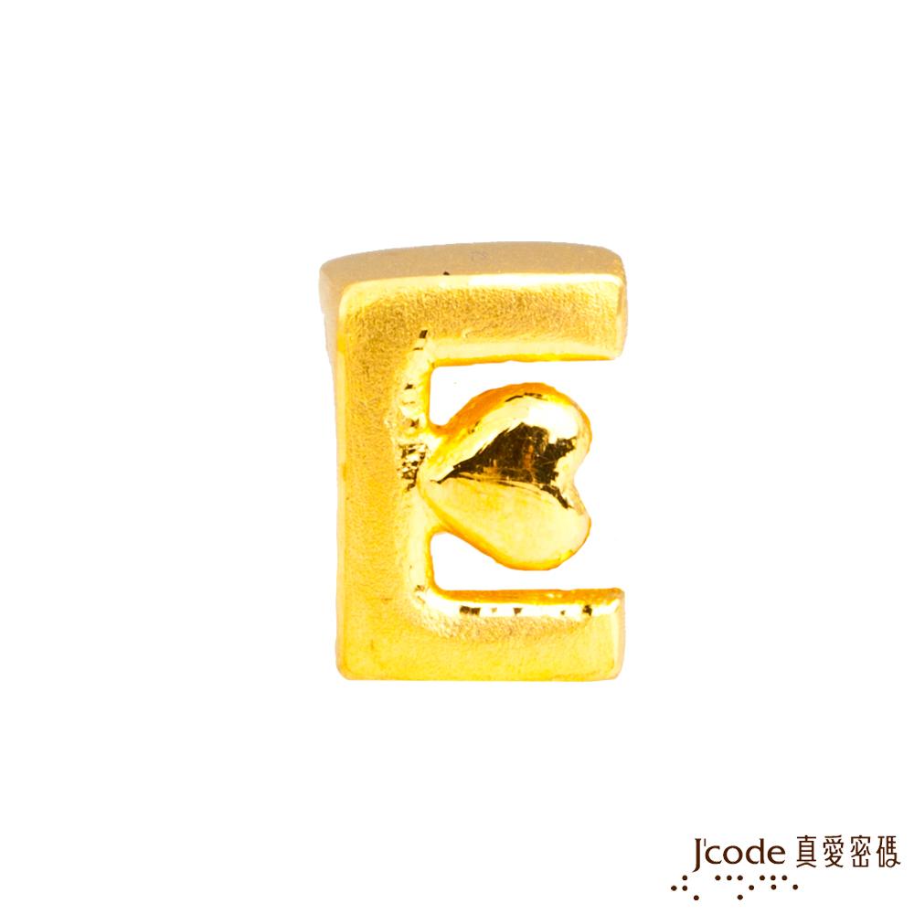 J'code真愛密碼金飾 E英文字母黃金串珠