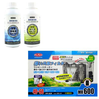 Mr.Aqua 水族先生淡海水適用外掛式薄型過濾器600+世界先進 超級硝化菌+水質穩