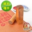臻觀璽世 印轉乾坤開運印鑑組-限量台灣檜木方圓印章