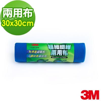 3M-超纖維兩用布-30x30CM
