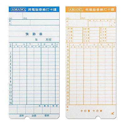 AMANO(7號卡)電子式打卡鐘專用卡片(3包入)