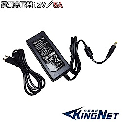 KINGNET 電源變壓器 DC12V 5A 5安培 DC電源 監視器周邊
