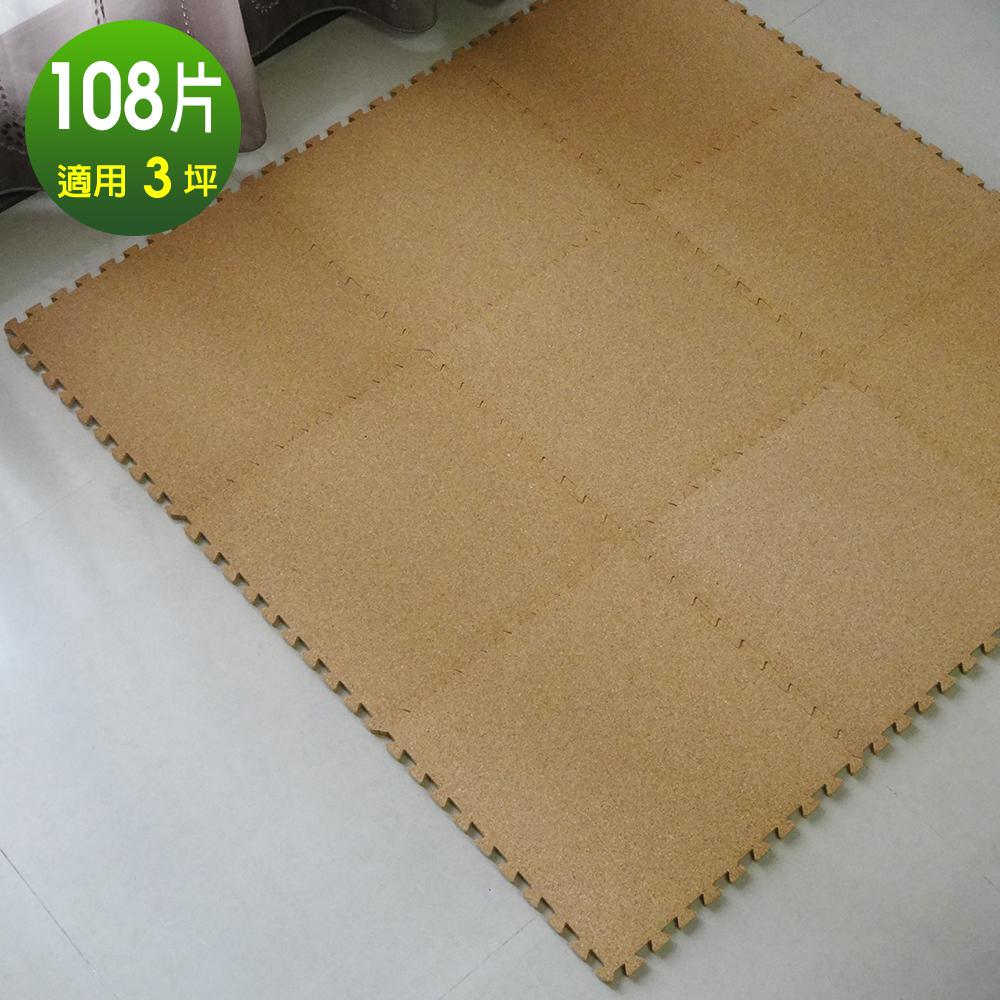 Abuns 葡萄牙經典天然環保軟木巧拼安全地墊(108片裝-適用3坪)