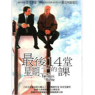 最後14堂星期二的課-DVD-Tuesdays-with-Morrie