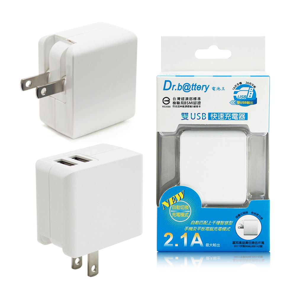 電池王 雙USB孔5V/ 2.1A輕巧快速充電器