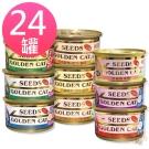 Seeds GoldenCat 每日特餐機能貓80g 24罐入