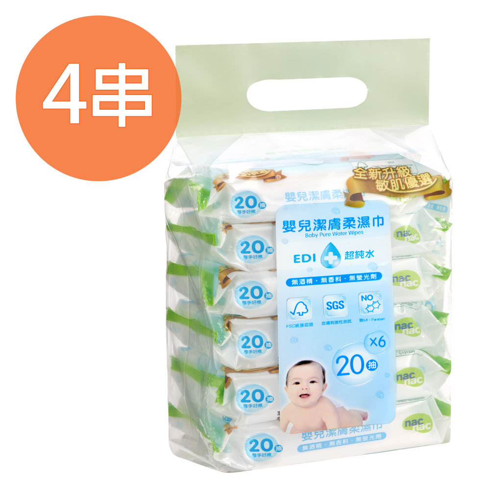 nac nac 超純水濕巾20抽/6入 (4串)