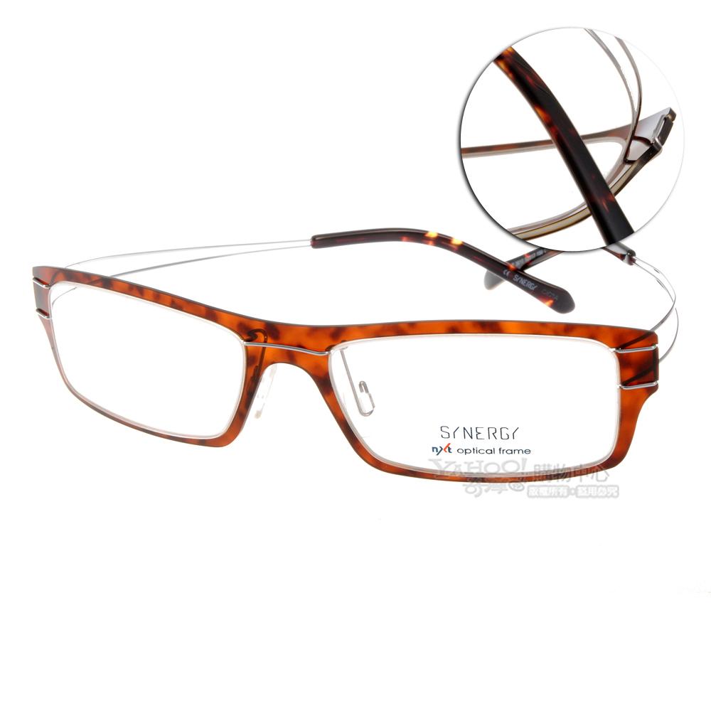 SYNERGY眼鏡 時尚輕盈/深邃琥珀#SY3610 C014