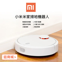 小米掃地機器人