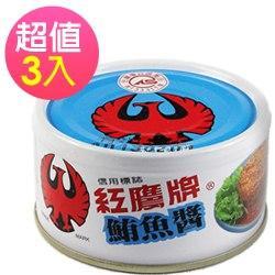 紅鷹牌 鮪魚醬(120gx3入)