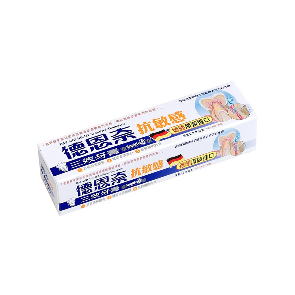 德恩奈 抗敏感三效牙膏130g