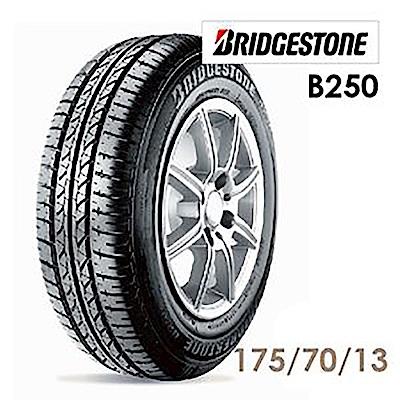 【普利司通】B250- 175/70/13吋輪胎 (適用於Lancer等車型)