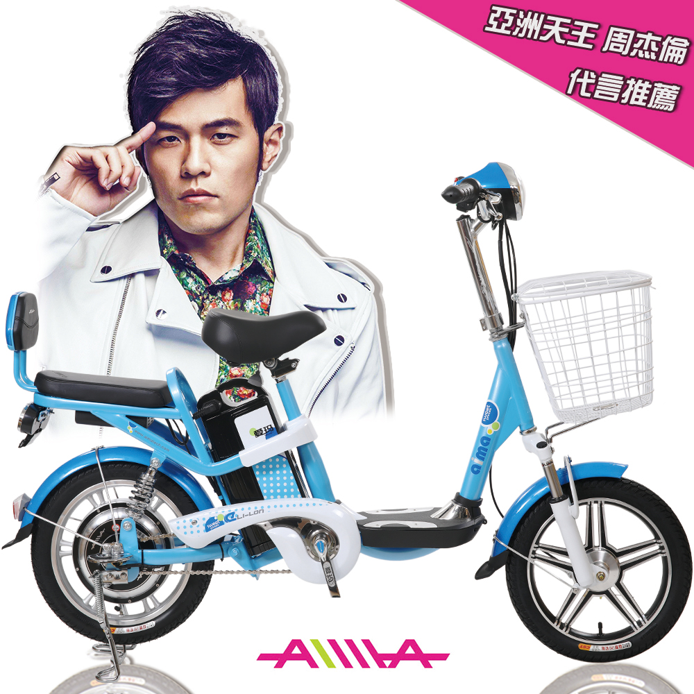 【AIMA 愛瑪】電動48V鋰電 輕便 腳踏助力 電動輔助自行車