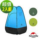 Naturehike 全自動速開便攜式摺疊單人帳篷 更衣帳 垂釣帳 2入組