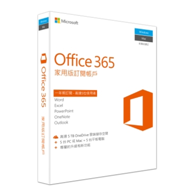 Microsoft Office 365 中文家用版 (無光碟一年期)