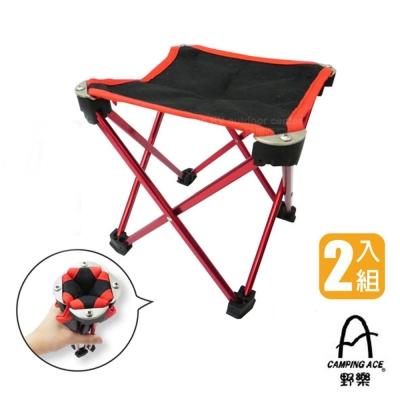 【CAMPING ACE】超輕量 6065鋁合金迷你折疊椅-2入(僅275g)_紅