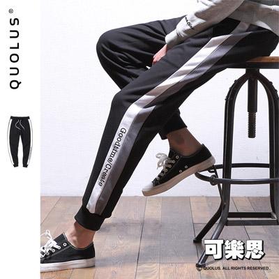 可樂思 側邊 寬條紋 配色 縮口 棉褲