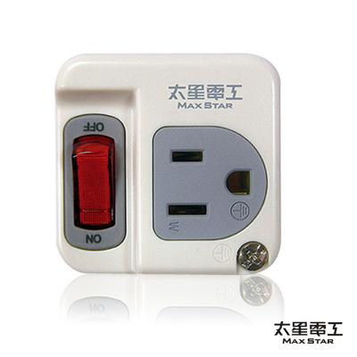 真安全-3P一開一插分接式插座 AE311