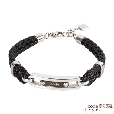 J'code真愛密碼 守護愛 316L白鋼皮手鍊(男)