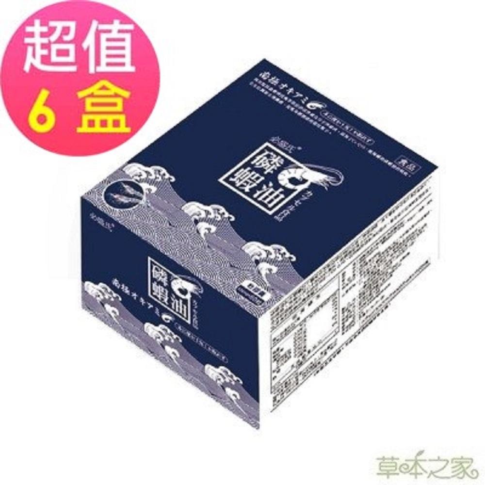 草本之家-南極磷蝦油60粒X6盒