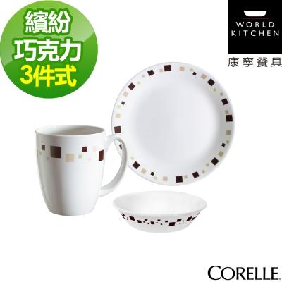 CORELLE康寧 繽紛巧克力3件式餐盤組(301)
