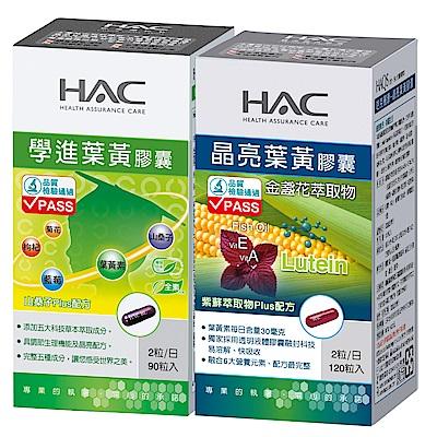 《HAC》晶亮葉黃膠囊(120粒)+學進葉黃膠囊(90粒)
