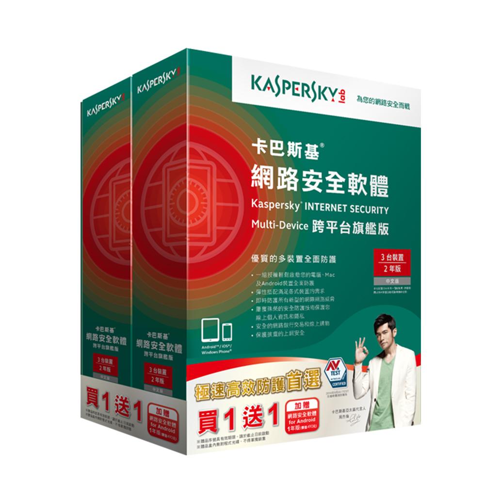 卡巴斯基Kaspersky 2015網路安全軟體 跨平台旗艦版 3台裝置∕2年版