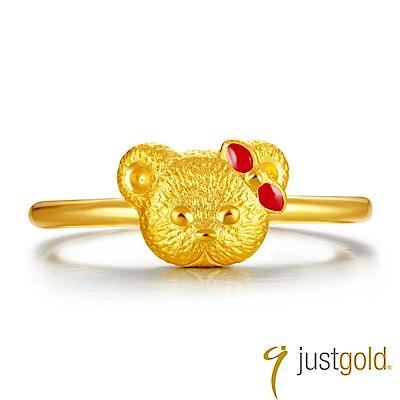 鎮金店Just Gold 英式小熊系列-純金戒指(公主)