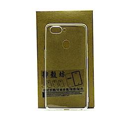御殼坊 OPPO R15Pro  纖透保護套(薄.透)2入