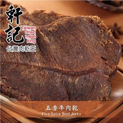軒記 五香牛肉乾(130g)