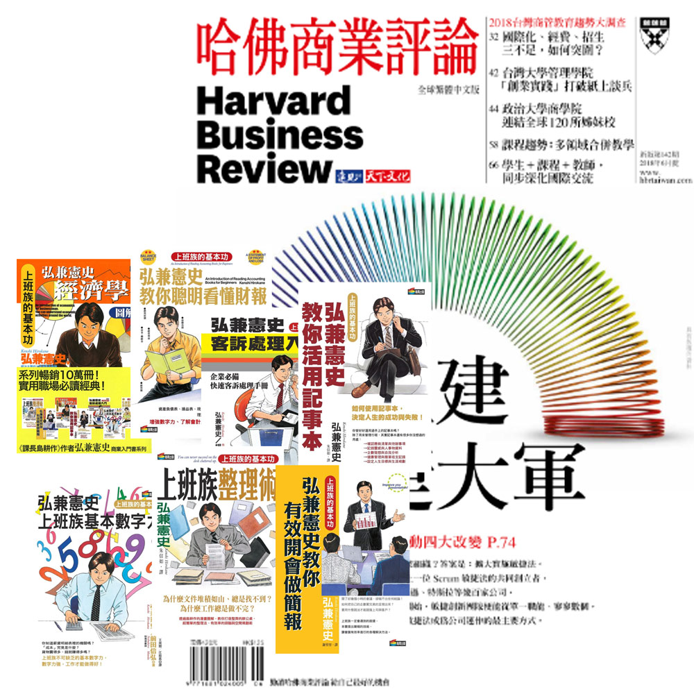 HBR哈佛商業評論(1年12期)贈 弘兼憲史的上班族基本功(全7書)